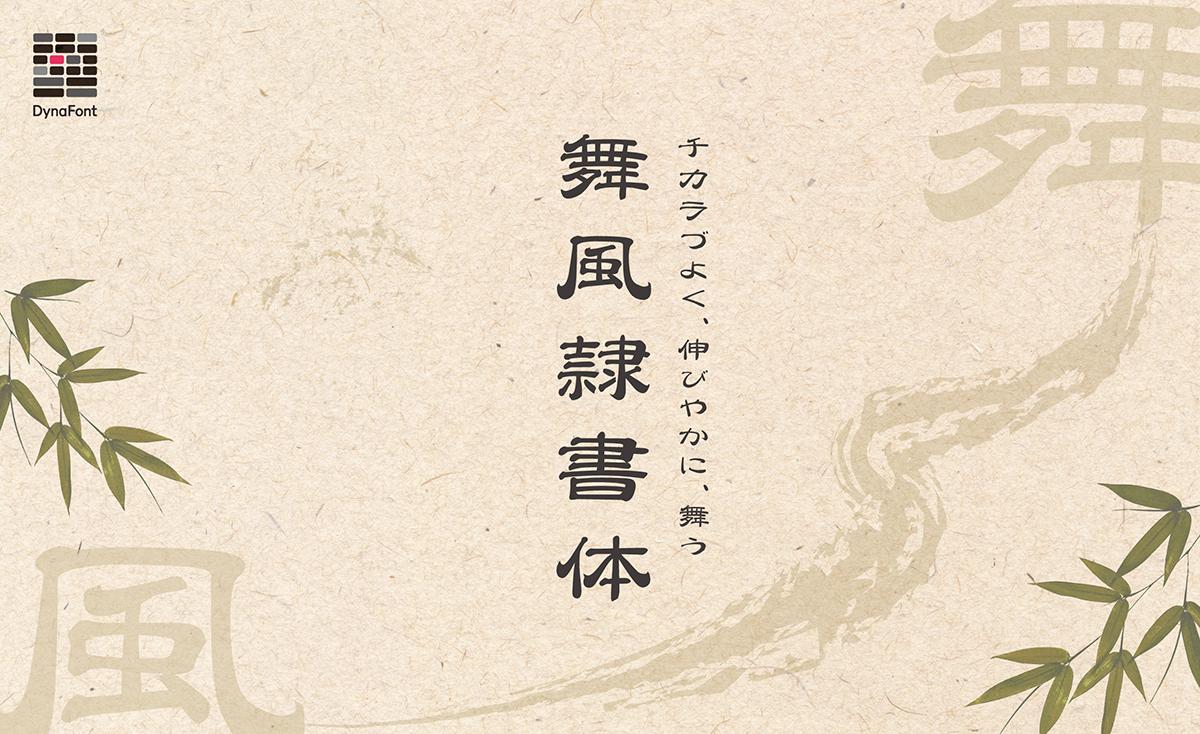 力強く、伸びやかに、舞う、隷書「舞風隷書体」が「DynaSmart T」にて10月19日に提供開始