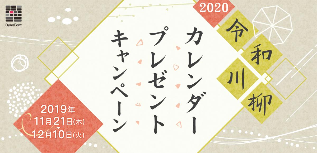 ダイナフォント2020年カレンダー「ダイナフォントで彩る桐の花」が当たる! 令和二年も、美しくも楽しい、書体のカレンダーと共に