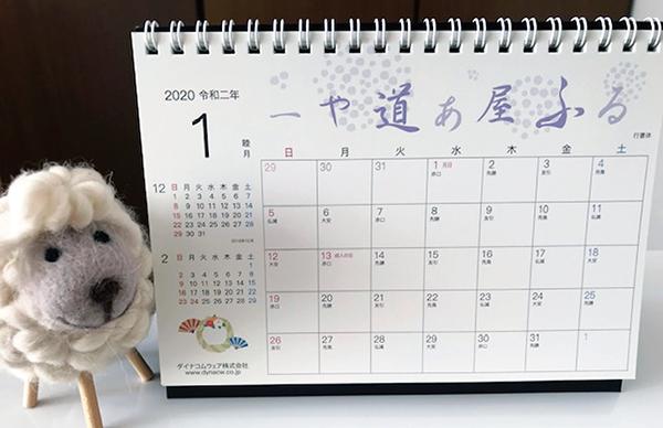 ダイナフォント2020年カレンダー「ダイナフォントで彩る桐の花」見本02