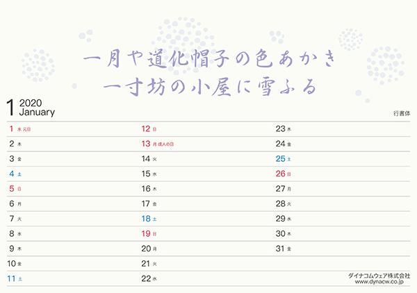 ダイナフォント2020年カレンダー「ダイナフォントで彩る桐の花」見本04