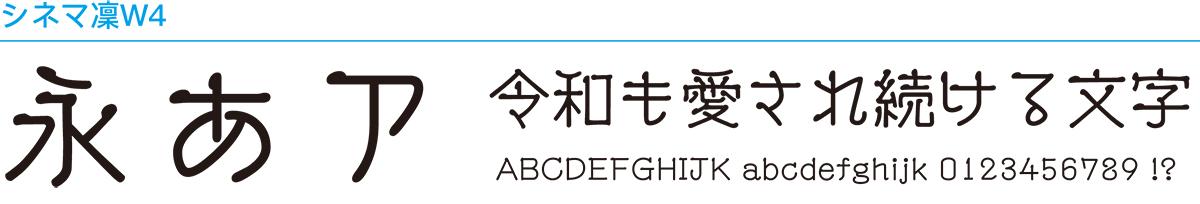 シネマ凜W4 書体見本