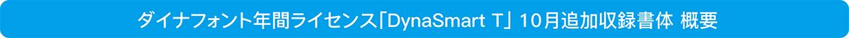ダイナフォント年間ライセンス「DynaSmart T」 10月追加収録書体 概要