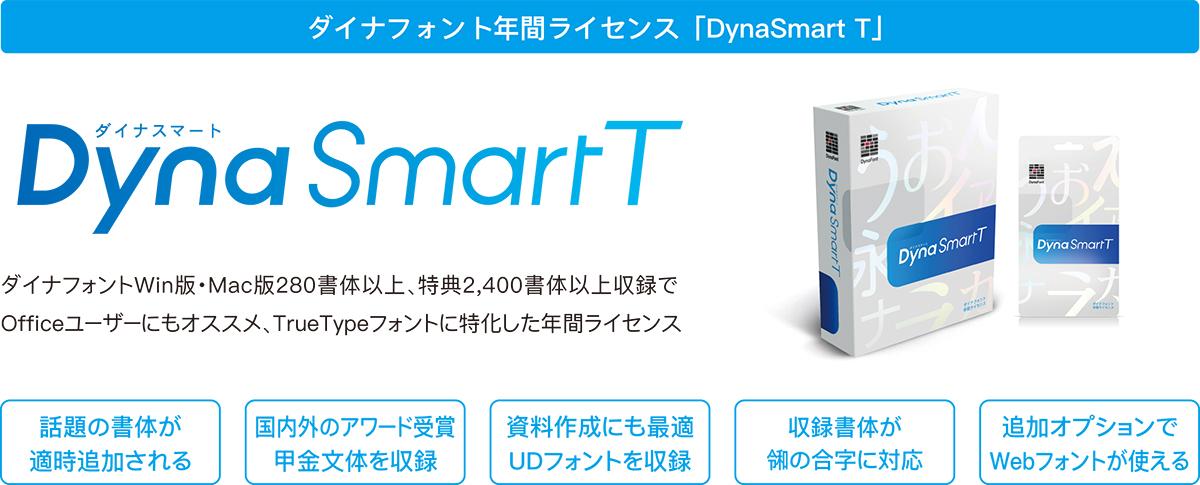 ダイナフォント年間ライセンス「DynaSmart T」
