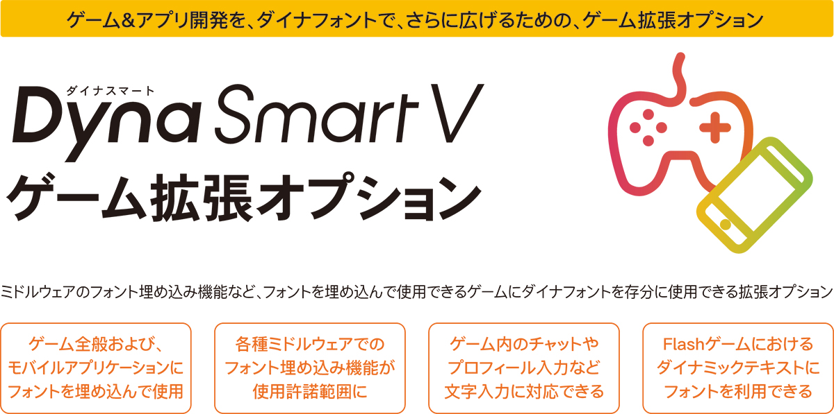 ダイナフォント年間ライセンス「DynaSmart Vゲーム拡張オプション」