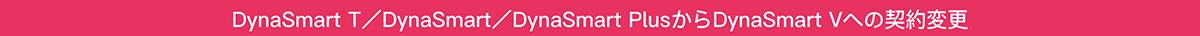 DynaSmart T/DynaSmart/DynaSmart PlusからDynaSmart Vへの契約変更