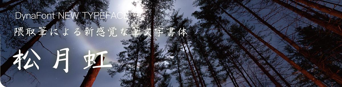 2019年10月新書体「松月虹」