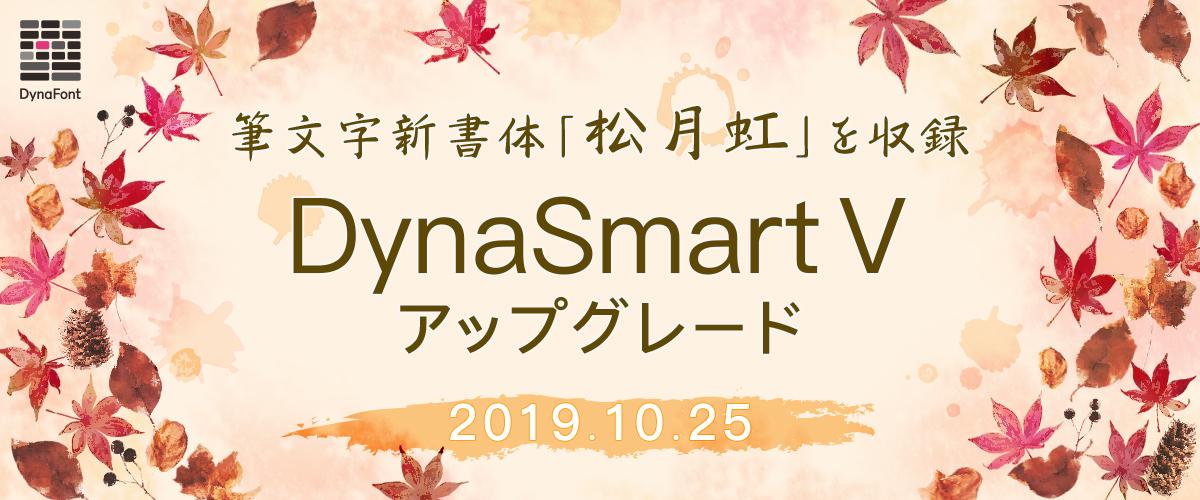 「新書体「松月虹」を含む33書体が「DynaSmart V」で10月25日から提供開始」はこちら