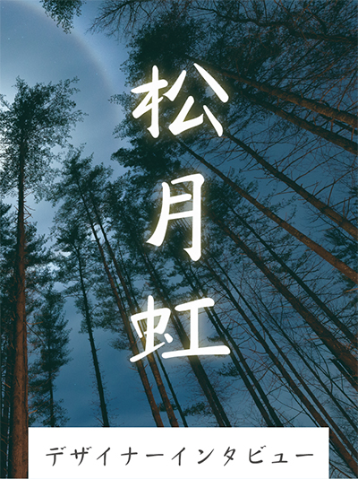 「DynaFont松月虹」開発フォントデザイナー・サンディーインタビュー
