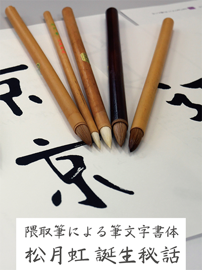 隈取筆から生まれた筆文字書体「松月虹」 誕生秘話