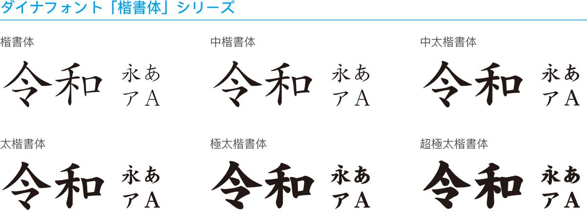 ダイナフォント「楷書体」シリーズ
