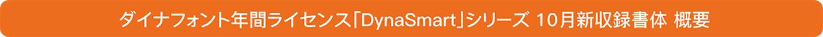 ダイナフォント年間ライセンス「DynaSmart」シリーズ 10月新収録書体 概要