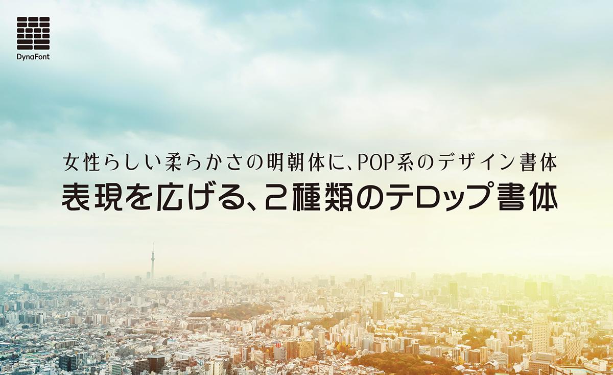 テロップ書体「娥眉明朝体S」「POPミックスS」を「DynaSmart V」に10月19日から提供開始